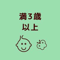 従来型保育園:2号認定児