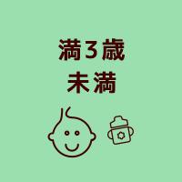 従来型幼稚園:3号認定児